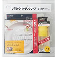 京セラ 鍋用セラミックキッチン小物4点セット GF-406CP08IBK