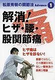 DVD>松原秀樹の開節法アドバンス 1 解消!ヒザ・腰・股関節痛 (<DVD>)