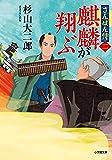 さんばん侍〈二〉 麒麟が翔ぶ (小学館文庫 J す 2-2 小学館時代小説文庫)