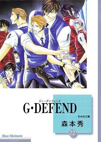 G・DEFEND(22) (冬水社文庫)の詳細を見る