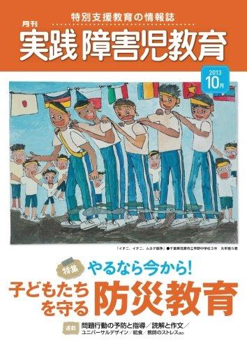 実践障害児教育 2013年10月号