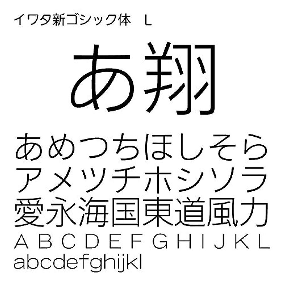 侮辱サラダ小麦イワタ新ゴシック体L Pro OpenType Font for Windows [ダウンロード]