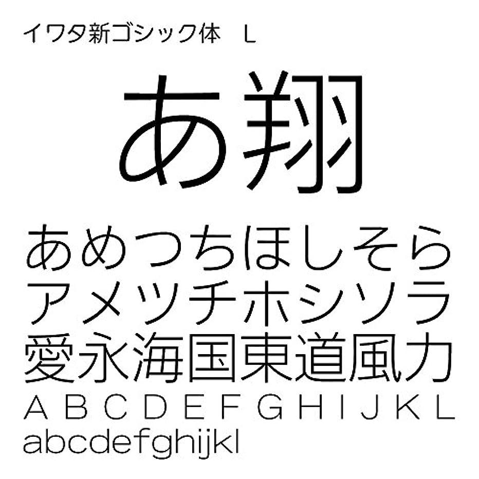 戻る淡い魅力的であることへのアピールイワタ新ゴシック体L Pro OpenType Font for Windows [ダウンロード]