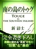 南の島のトゥグ ぼくは機械の気持ちを知りたくない