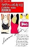 ラヴァーズ・キス(2) (フラワーコミックス)