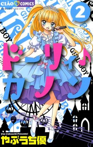 ドーリィ♪カノン(2) (ちゃおコミックス)