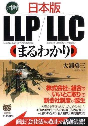 [図解]日本版LLP/LLCまるわかり PHPビジネス選書