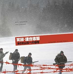 実録・連合赤軍 あさま山荘への道程(みち)オリジナル・サウンド・トラック