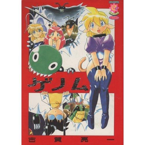 ゲノム 1 (カラフルコミックス)