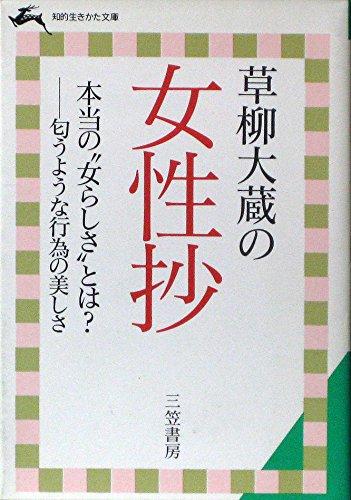 草柳大蔵の女性抄 (知的生きかた文庫)