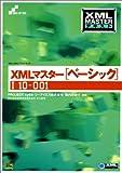 XML MASTERテキスト XMLマスター(ベーシック)