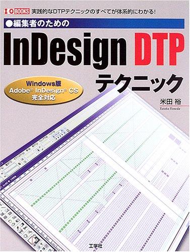 編集者のためのInDesignDTPテクニックの詳細を見る
