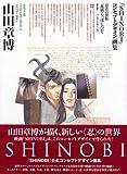 『SHINOBI』コンセプトデザイン画集 / 山田 章博 のシリーズ情報を見る