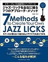 ジャズ・リックを自在に操る7つのアプローチ・メソッド 【CD付】