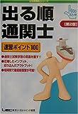 出る順通関士速習ポイント100 (出る順通関士シリーズ)