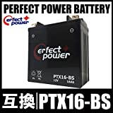 PERFECT POWER PTX16-BS バイクバッテリー 互換 YTX16-BS GTX16-BS FTH16-BS DTX16-BS バルカン1500クラシック ゼファー1100RS 初期充電済 即使用可能