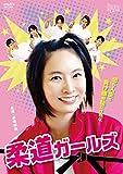 柔道ガールズ[DVD]