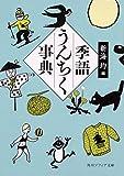 季語うんちく事典 (角川ソフィア文庫)