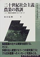 二十世紀社会主義農業の教訓―二十一世紀日本農業へのメッセージ (全集 世界の食料 世界の農村)