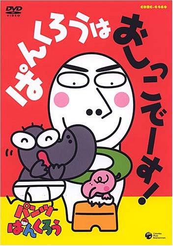 パンツぱんくろう「ぱんくろうは おしっこでーす!」 [DVD]