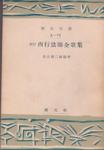 西行法師全歌集―校註 (1952年) (創元文庫〈A 第79〉)