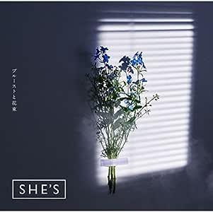 プルーストと花束(初回限定盤)(DVD付)