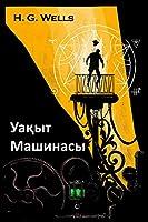 Уақыт Машинасы: The Time Machine, Kazakh Edition
