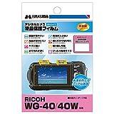 HAKUBA デジタルカメラ液晶保護フィルム 防水機種に最適な親水タイプ RICHO WG-40/40W専用 DGFH-RWG40