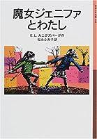 魔女ジェニファとわたし (岩波少年文庫)