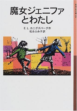 魔女ジェニファとわたし (岩波少年文庫)の詳細を見る