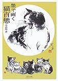 墨で画く猫百態