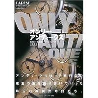 オンリー・アンティークス―腕時計蒐集館「ケアーズ」コレクション