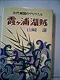 霞ケ浦湖賊―古代東国のゲリラたち (1972年)