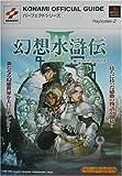幻想水滸伝3キャラクター&ストーリーガイド (KONAMI OFFICIAL GUIDEパーフェクトシリーズ)