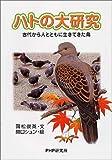 ハトの大研究―古代から人とともに生きてきた鳥 (PHPノンフィクション)
