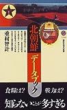 北朝鮮データブック (講談社現代新書)