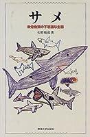 サメ―軟骨魚類の不思議な生態