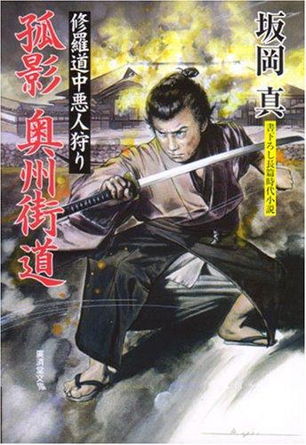 孤影 奥州街道-修羅道中悪人狩り (4) (廣済堂文庫)
