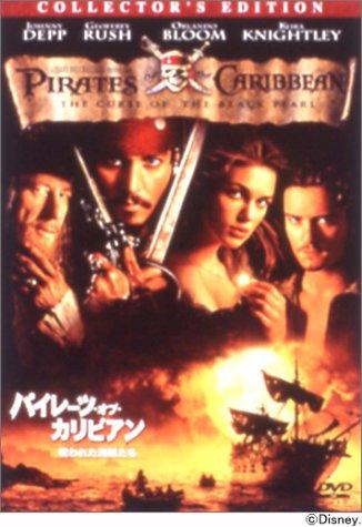 パイレーツ・オブ・カリビアン 呪われた海賊たち コレクターズ・エディション [DVD]