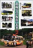 路線バスの現在・未来〈PART2〉