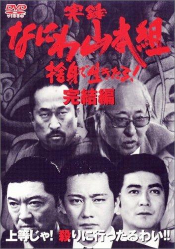 実録・なにわ山本組 完結編 [DVD]
