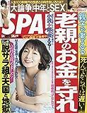 SPA!(スパ!) 2019年 6/4 号 [雑誌]
