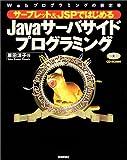 サーブレット&JSPではじめるJavaサーバサイドプログラミング―Webプログラミングの新定番