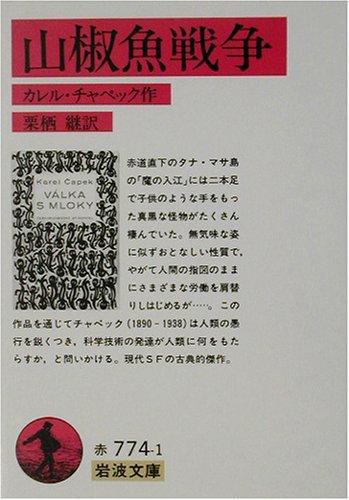 山椒魚戦争 (岩波文庫)の詳細を見る