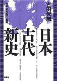 日本古代新史―増補・邪馬一国の挑戦