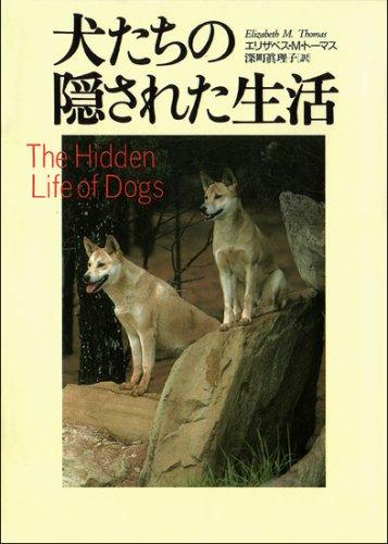 犬たちの隠された生活の詳細を見る