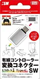 ニンテンドースイッチ用USB AtoC変換コネクタ『有線コントローラー変換コネクターSW』 - Switch
