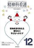 精神科看護 2017年12月号(44-12) 特集