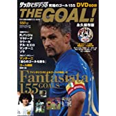 The goal!究極のゴール155―永久保存版 (COSMIC MOOK サッカーベストシーン 8)