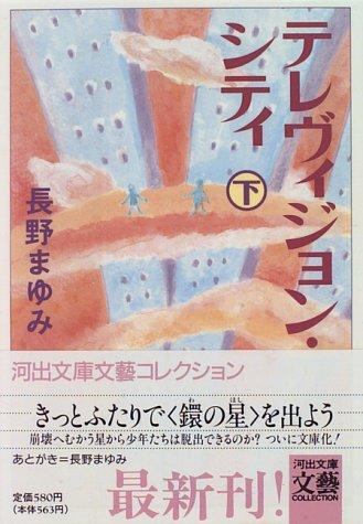 テレヴィジョン・シティ〈下〉 (河出文庫文芸コレクション)の詳細を見る